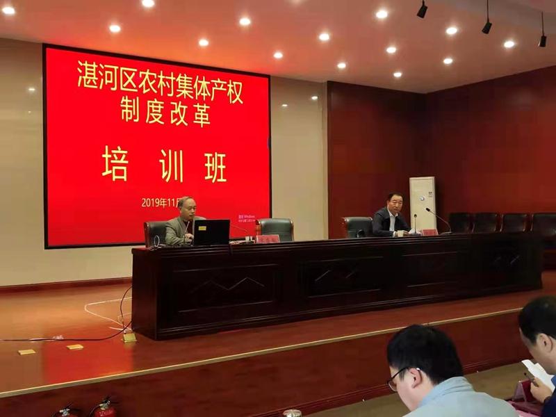 湛河区召开农村集体产权制度改革工作培训会1.jpg