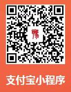 豫事办宣传图片_支付宝二维码.jpg