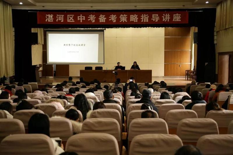 湛河区举行中考备考策略指导讲座1.jpg