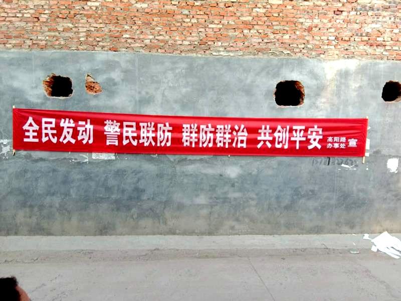 高阳路街道办事处组织开展国家安全教育日宣传活动1.jpg