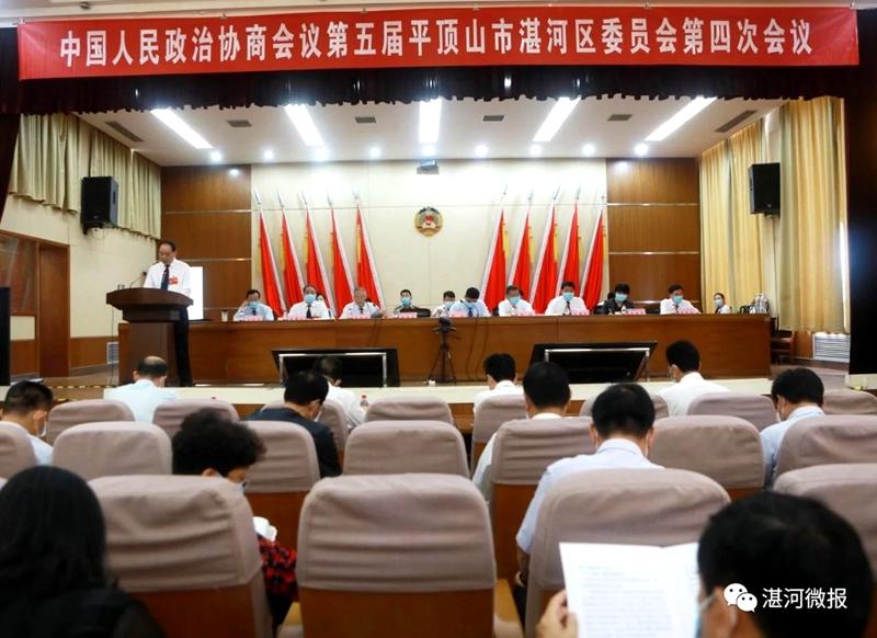 湛河区政协五届四次会议开幕2.jpg