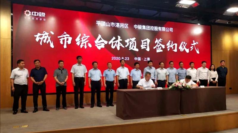 湛河区与中骏集团签署合作协议 共建湛河新区城市综合体项目1.jpg